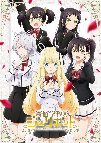 Boarding School Juliet